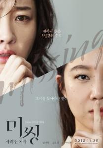 Missing_(Korean_Movie)-p1