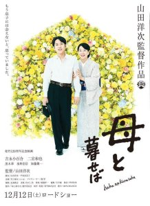 Nagasaki-_Memories_of_My_Son-p02